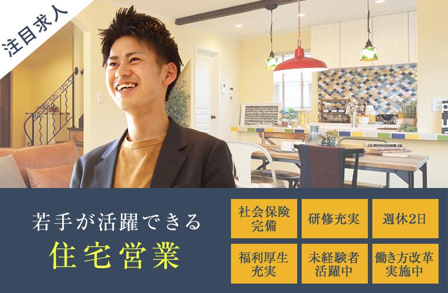 注目求人 - 若手が活躍できる住宅営業。社会保険完備、研修充実、週休2日、福利厚生充実、未経験者が活躍中、働き方改革実施中。