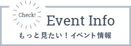Check! Event Info もっと見たい!イベント情報