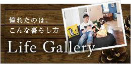 憧れたのは、こんな暮らし方 Life Gallery