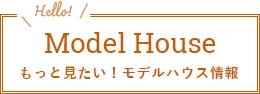 モデルハウス情報
