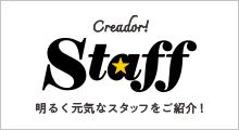 creador! Staff 明るく元気なスタッフをご紹介!