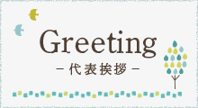 Greeting 代表挨拶
