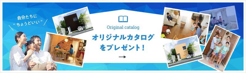 original catalog オリジナルカタログをプレゼント