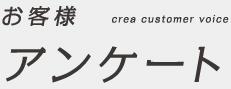 お客様 crea customer voice アンケート