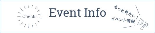 Check! Event Info もっと見たい! イベント情報