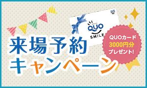 来場予約キャンペーンQUOカード500円分プレゼント
