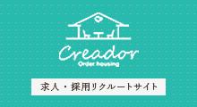 クレアドール求人・採用リクルートサイト