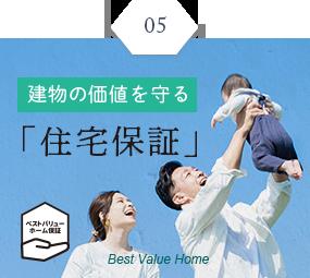 建物の価値を守る「住宅保証」
