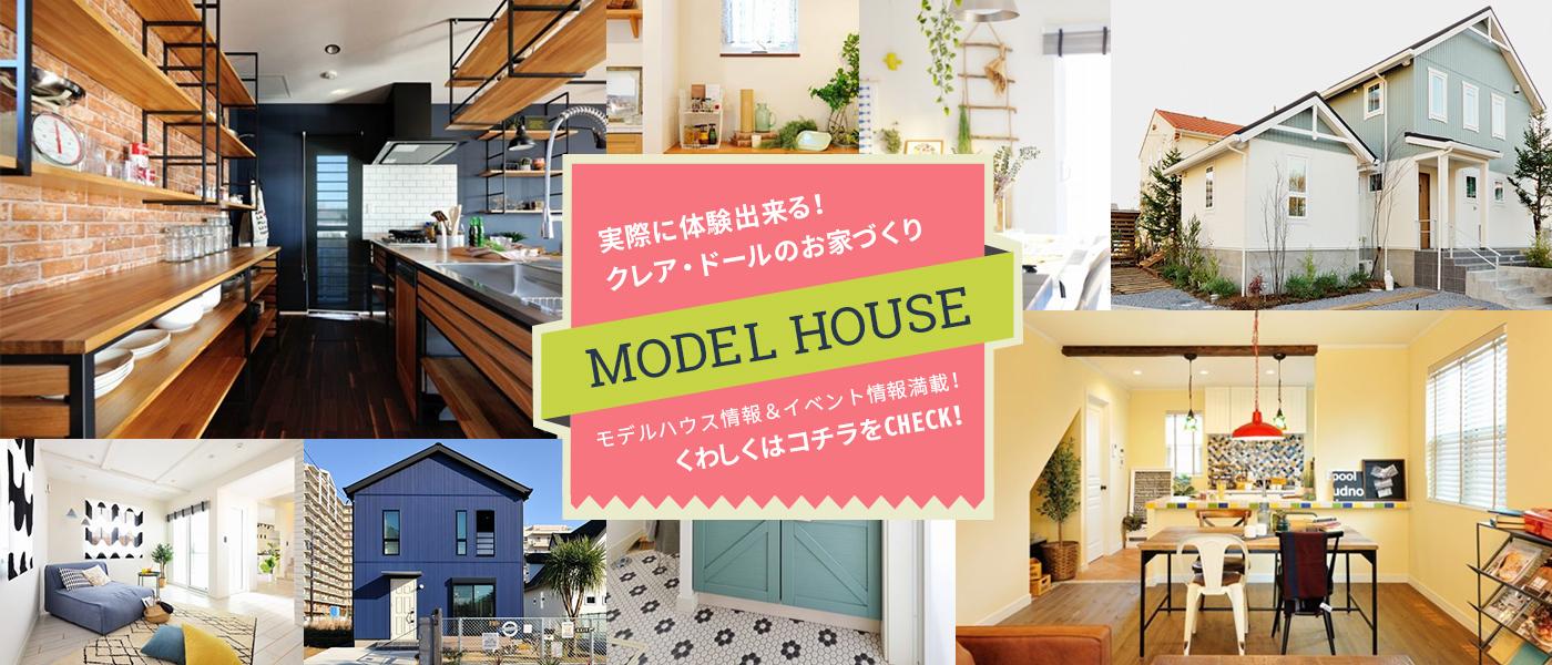 実際に体験出来る!クレア・ドールのお家づくり MODEL HOUSE モデルハウス情報&イベント情報満載!