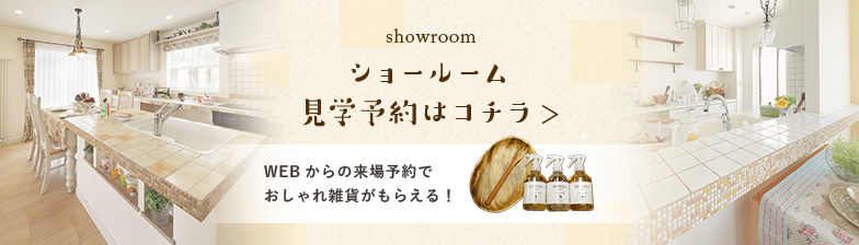 showroom ショールーム見学予約はコチラ WEBからの来場予約でおしゃれ雑貨がもらえる!
