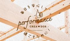 performance 毎日を安心して過ごすために!