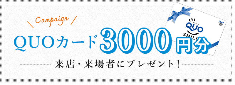 QUOカード500円分来店・来場者にプレゼント!