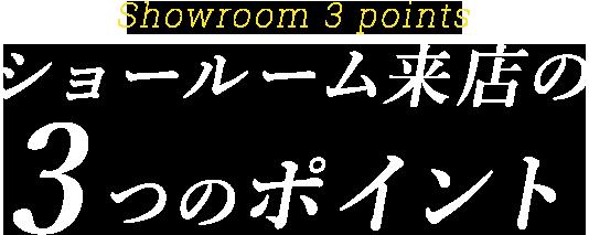 ショールーム来店の3つのポイント