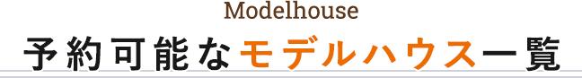 予約可能なモデルハウス一覧