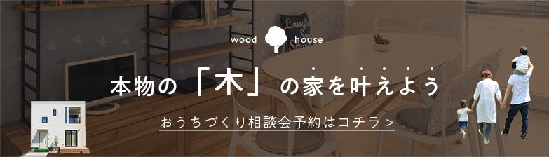wood houd 本物の「木」の家を叶えよう おうちづくり相談会予約はコチラ