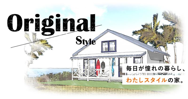 OriginalStyle毎日が憧れの暮らし、わたしスタイルの家。