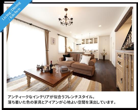 Living/Dining/Kitchin アンチークなインテリアが似合うフレンチスタイル。落ち着いた色の家具とアイアンが心地よい空間を演出しています。