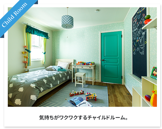 Child Room 気持ちがワクワクするチャイルドルーム。