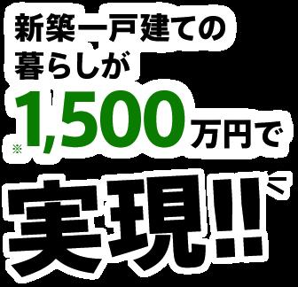 月々5万円で、新築一戸建てに住もう!!