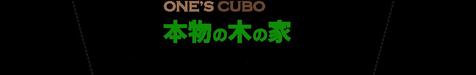 ONE'S CUBOで建てる本物の木の家がどんどん増えています。