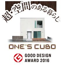 超・空間のある暮らし GOOD DESIGN AWARD 2016