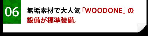 06.無垢素材で大人気「WOODONE」の設備が標準装備。
