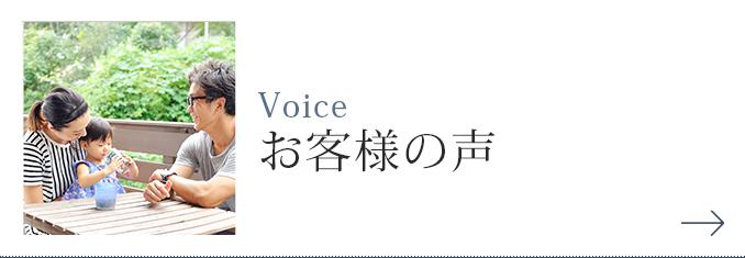 お客様の声