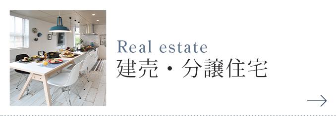 建売・分譲住宅