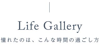 Life Gallery-憧れたのは、こんな時間の過ごし方-