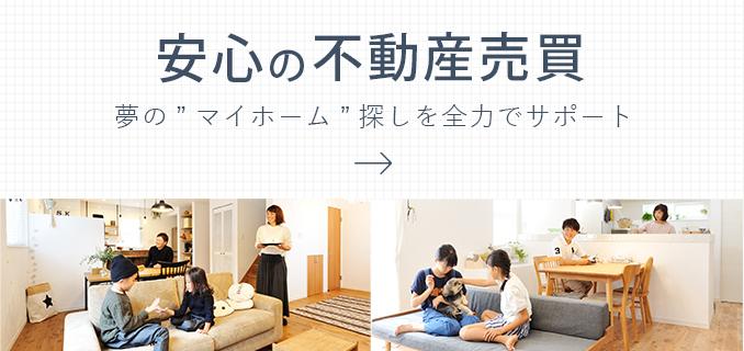 """安心の不動産売買 夢の""""マイホーム""""探しを全力でサポート"""